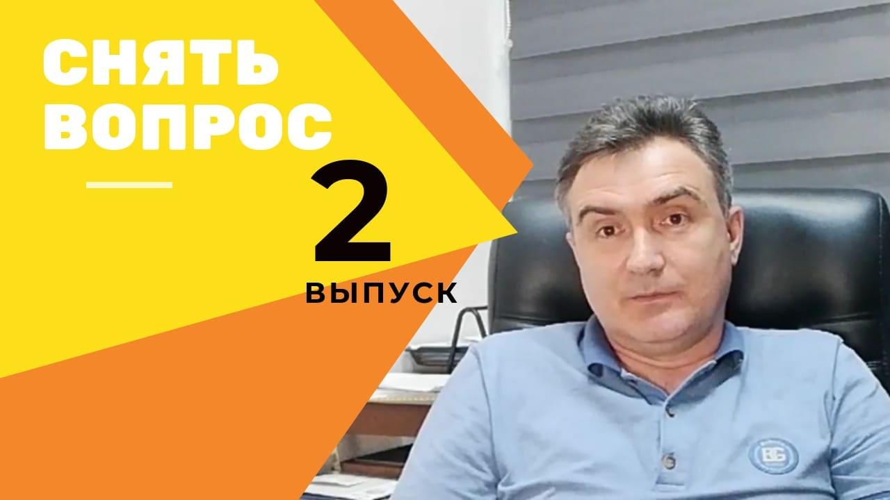"""Видеожурнал """"Снять вопрос"""" №2"""