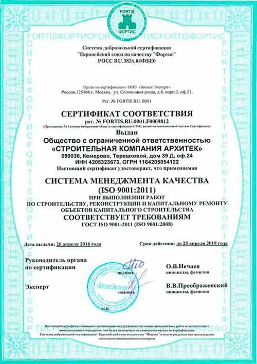 Архитектурно-строительная компания Архитек